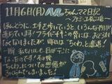 061106松江