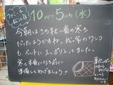 2011/10/5松江