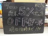 091229松江