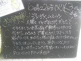 2010/06/22立石