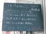 2012/1/19南行徳