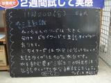 091120松江
