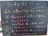 080304松江