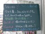 2011/05/21南行徳