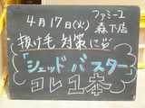 2012/4/17森下