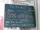 2011/9/8南行徳