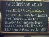 060523松江