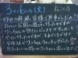 070306松江