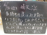 2010/4/18松江