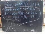 2011/1/6松江