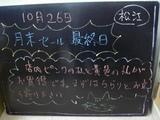 081026松江