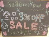 2012/3/8松江