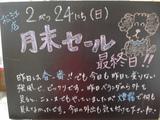 080224松江