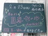 2012/2/23南行徳
