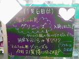 2010/11/06立石