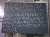 090814南行徳