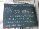 2011/11/12南行徳