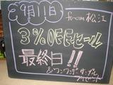 2011/9/11松江