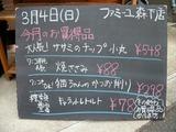 2012/03/04森下
