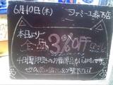 2010/6/10森下