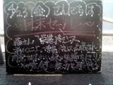 2010/04/23森下