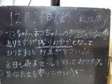 2010/12/24松江