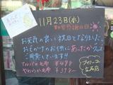 2011/11/23立石