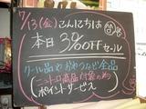 2012/7/13森下