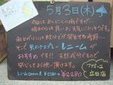2012/05/03立石