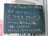2011/10/9南行徳