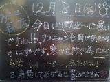 2010/12/8森下