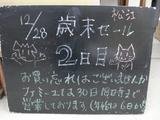 091228松江