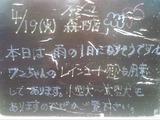 2011/4/19森下