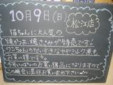 2011/10/9松江