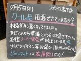 2012/7/5森下