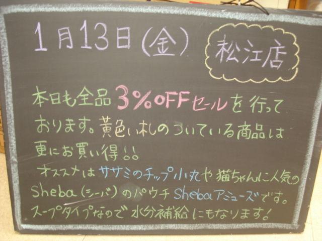 2012/1/13松江
