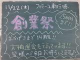 2012/11/22南行徳