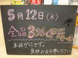 2011/5/12松江