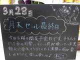 080323松江
