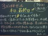 060409松江
