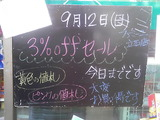 2010/9/12立石