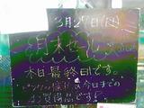 2011/3/27立石