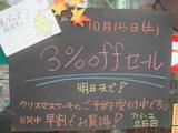 2011/10/15立石
