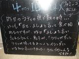 090416松江