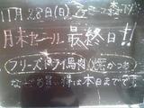 2010/11/28森下