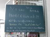 2011/3/9南行徳