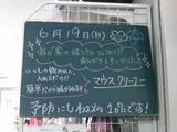 2011/06/19南行徳