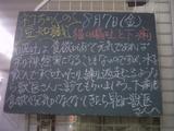 090807南行徳