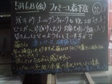 2011/5/6森下