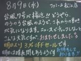 060809松江